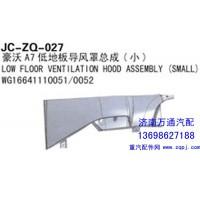 WG1664110051/0052豪沃A7高地板导风罩总成小