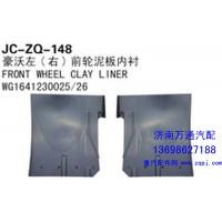 WG1641230025/26豪沃(左)右前轮泥板内衬