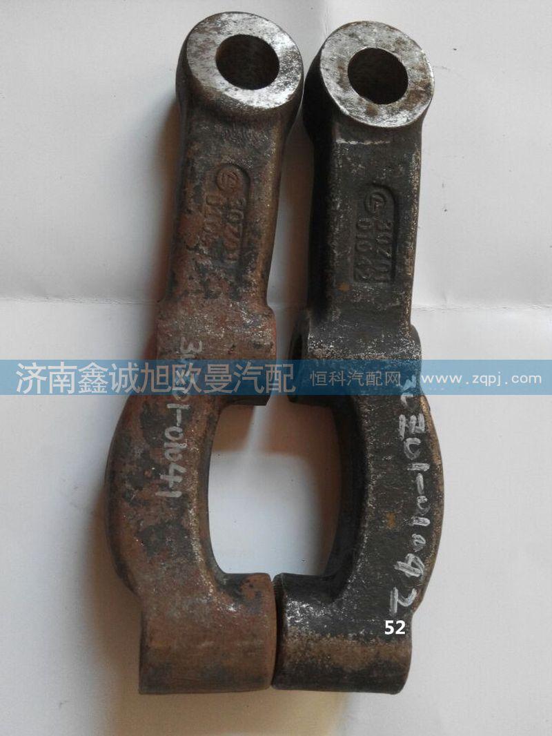 欧曼三环横拉杆臂30Z01-01041/30Z01-01041