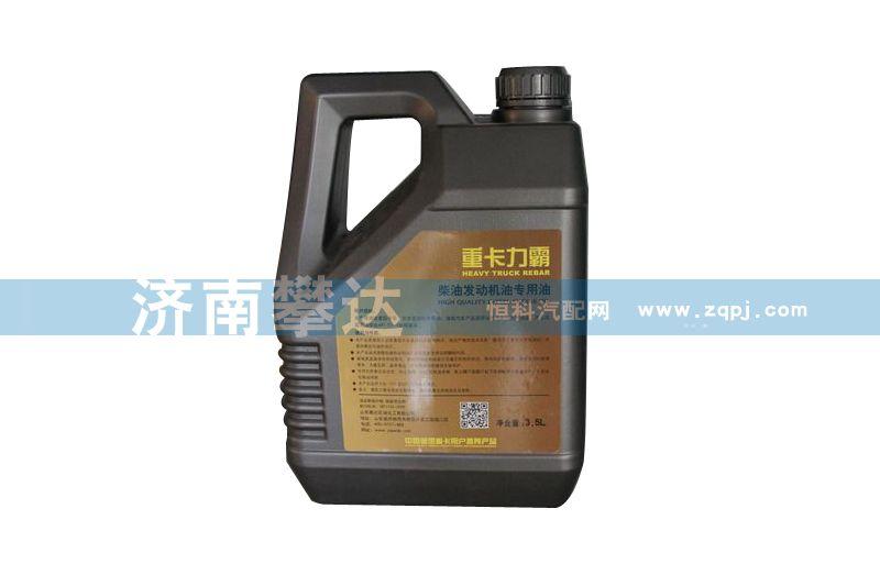 重卡力霸柴油机发动机专用油CH-4(小)/CH-4