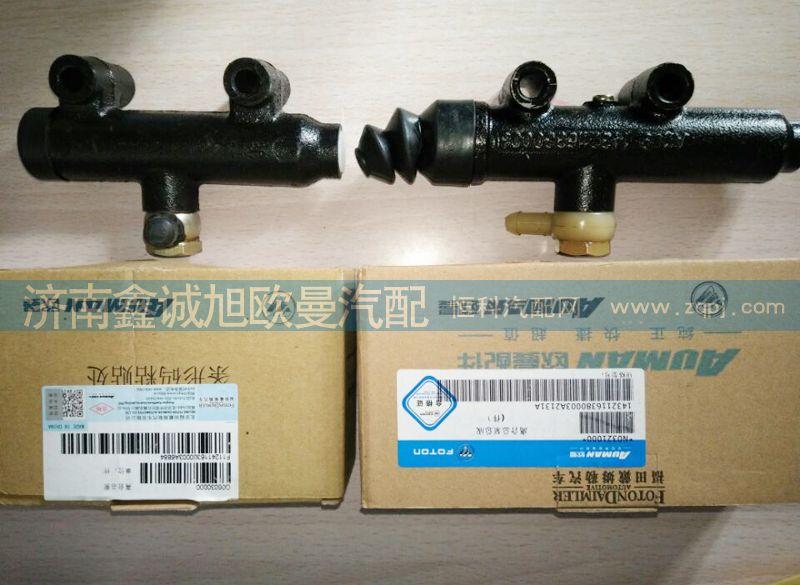 欧曼离合器总泵1432116380003/1432116380003