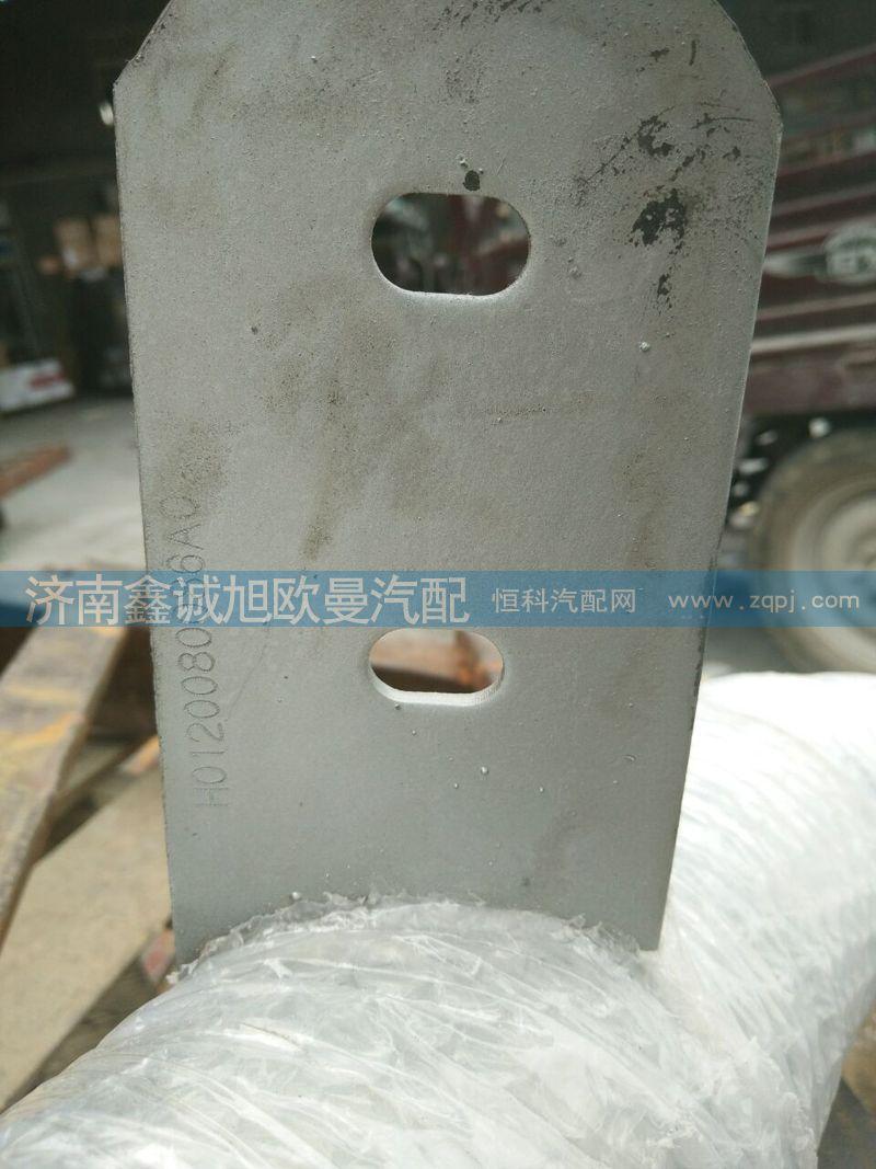 欧曼排气管H0120800086A0/H0120800086A0