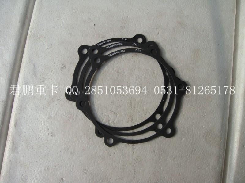 济南君鹏供应前油封座垫片VG2600010934/VG2600010934