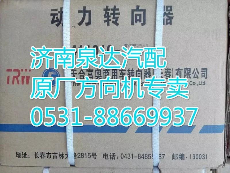 3401G-010德国采埃孚 罡阳 江门 久隆 四平 北晨 等品牌