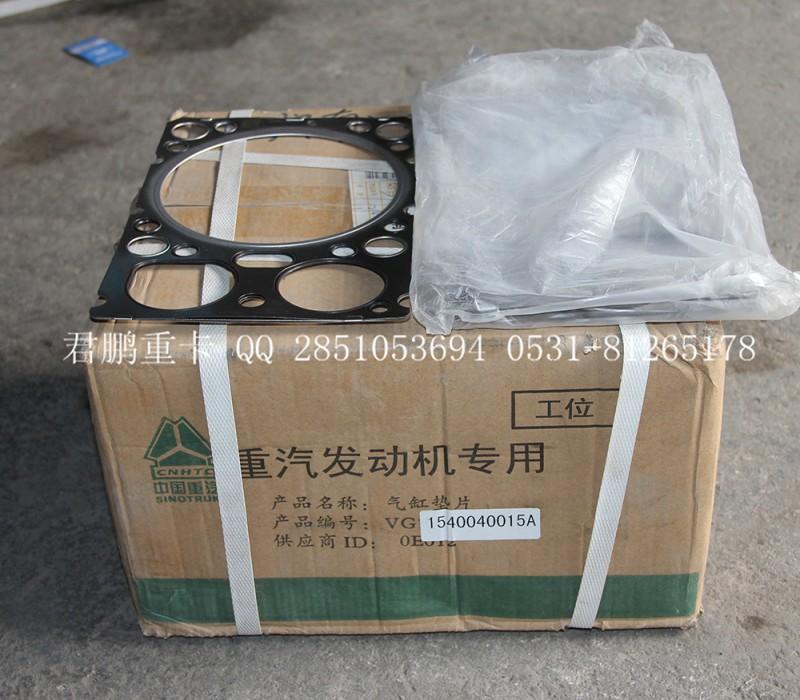 济南君鹏供应重汽气缸盖衬垫VG1540010015A/VG1540010015A
