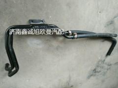 欧曼GTL底盘暖风管路总成H4811059202A0