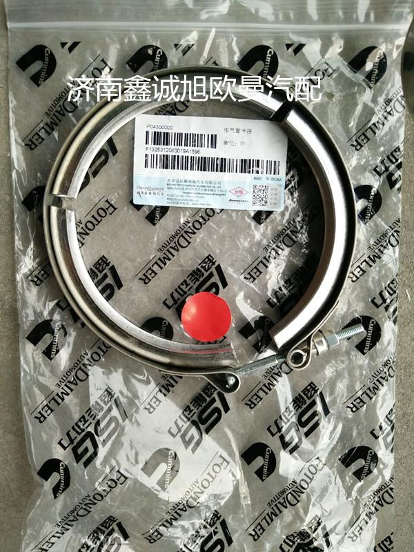 欧曼GTL排气管卡箍1325312060019/1325312060019