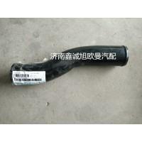 欧曼GTL发动机进水钢管H4130230002A0