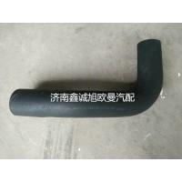 欧曼GTL散热器进水软管H4130220007A0