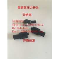 10112367321解放尿素泵压力传感器