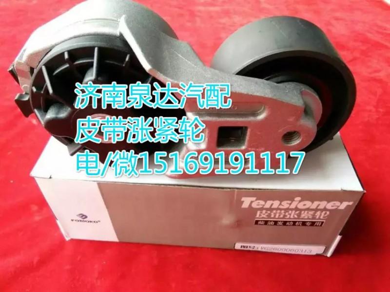 VG2600060313上海贝尼