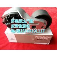 上海贝尼潍柴/重汽发动机皮带涨紧轮VG2600060313