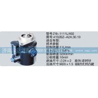 转向泵4102BZ-A2A.30.10济南泉达汽配