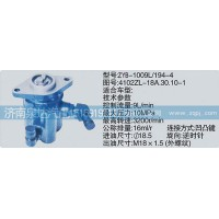 转向泵4102ZL-18A.30.10-1