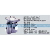 转向泵34.3D-09010-D01济南泉达汽配