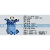 转向泵XMQ6113-3407100L济南泉达汽配