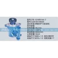 转向泵DZ9100130029济南泉达汽配