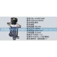 转向泵DZ9100130030济南泉达汽配