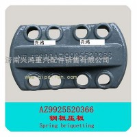 AZ9925520366重汽斯太尔豪沃钢板压板