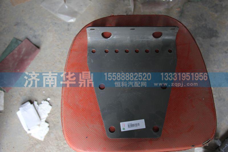 前照灯安装板AZ9718720002-1/AZ9718720002-1