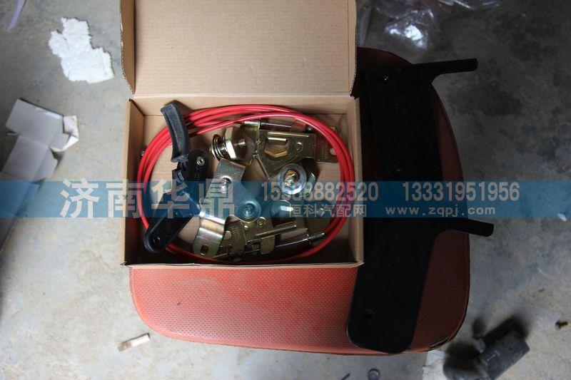 左面罩锁支架总成DZ13241110040/DZ13241110040