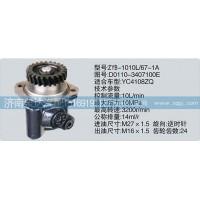 大连汇圆配套玉柴发动机转向油泵D0110-3407100E