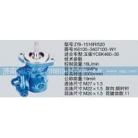 K6100-3407100-W1转向泵济南泉达汽配