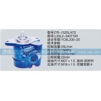 L33L2-3407100转向泵济南泉达汽配
