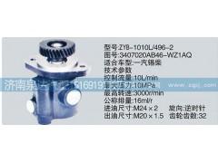 转向泵3407020AB46-WZ1AQ济南泉达汽配
