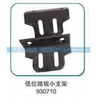 低位踏板小支架930710