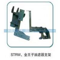 STRW、金王子油滤器支架