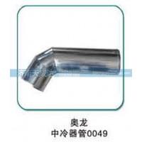 奥龙中冷器管0049