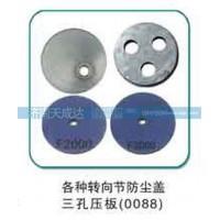 各种三孔压板0028