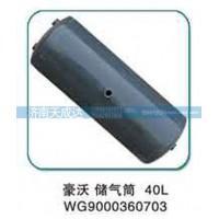 豪沃储气筒(40L)WG9000360703