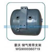 豪沃储气筒(带支架)WG9000360719