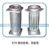 斯太尔挠性软管、网套管