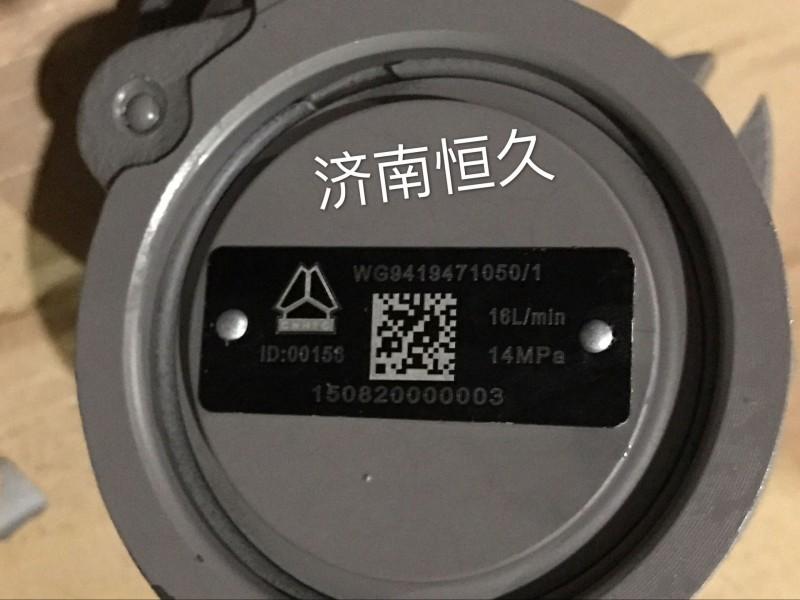 黄河少帅/WG9419471050/1  单桥