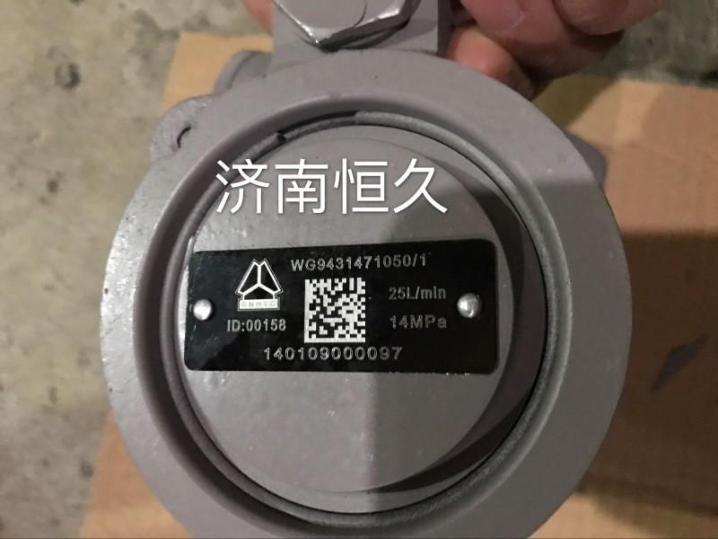 黄河少帅转向泵/WG9431471050/1