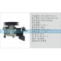 转向泵CC1021SM-3407120济南泉达汽配