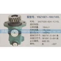 解放锡柴转向油泵3407020-624-YJ10L