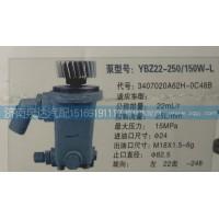 一汽解放转向泵3407020A62H-0C48B