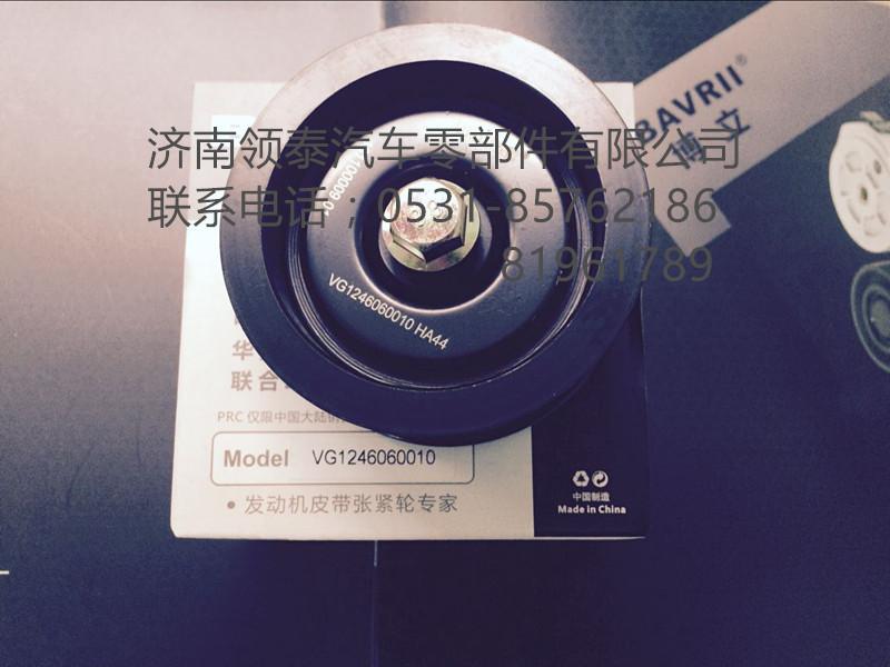 雷火电竞网页豪沃A7涨雷火电竞竞猜app/VG1246060010