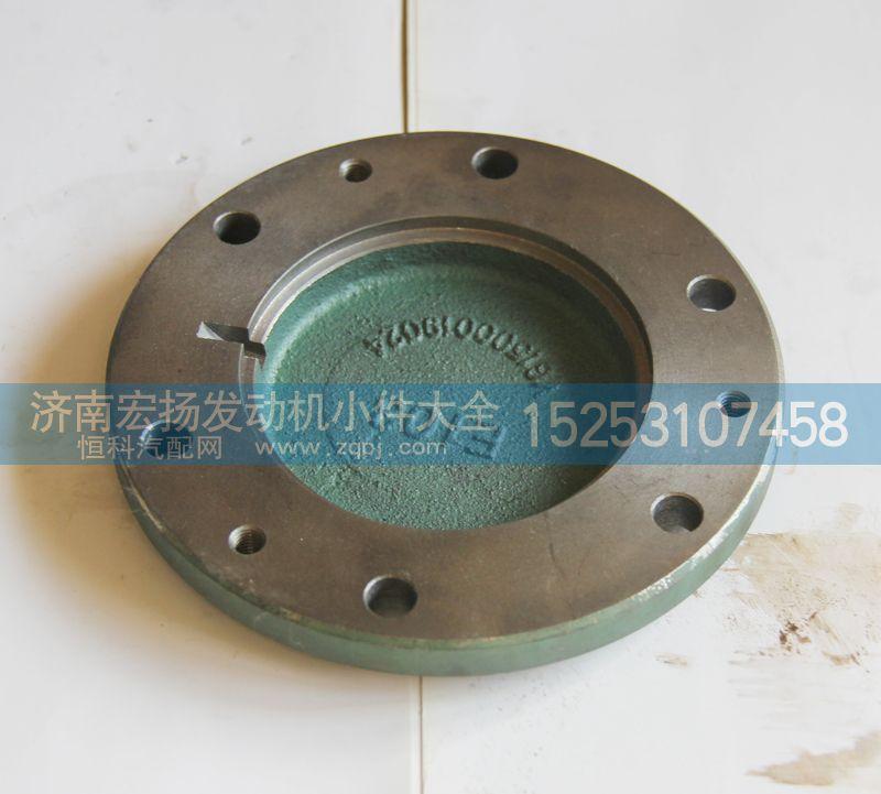 轴承盖VG1500019024/VG1500019024