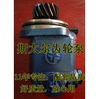 重汽/斯太爾/齒輪泵WG9719470037