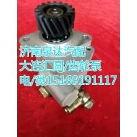 陕汽奥龙/德龙齿轮式助力泵/转向泵大连汇圆配套