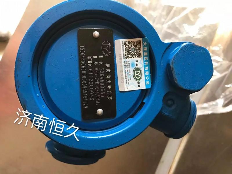 大连液压+北奔+转向泵/5064600680