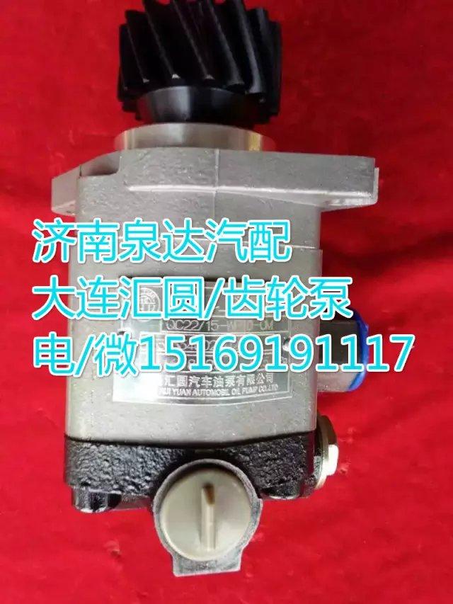 欧曼齿轮式转向助力泵/转向泵1325334008003/1325334008003