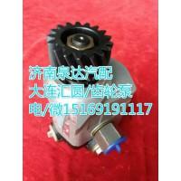 欧曼齿轮式转向助力泵/转向泵H0340030014A0