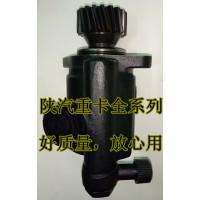 陕汽德龙助力泵SZ947000858