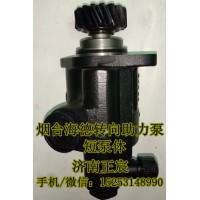 煙台海德短泵體/陝汽助力泵DZ9100130028